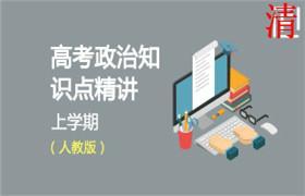 人教版高考政治知识点精讲(上学期)(全免网)
