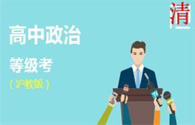沪教版高中政治等级考 (全免网)