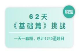 【大同杯物理竞赛】62天(基础篇)挑战 百度网盘分享下载