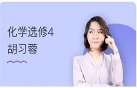 高中化学选修4(同步辅导视频)胡习蓉65节
